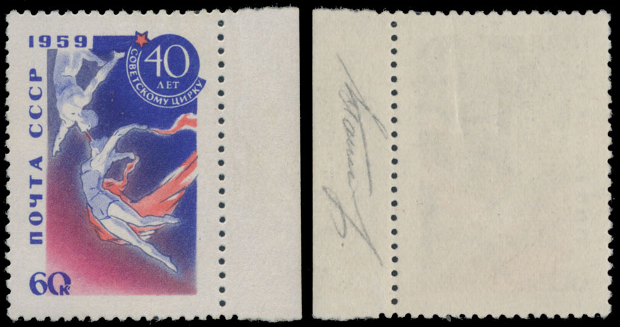 Stamp Auction - russia - soviet union Postage Stamps of 1951