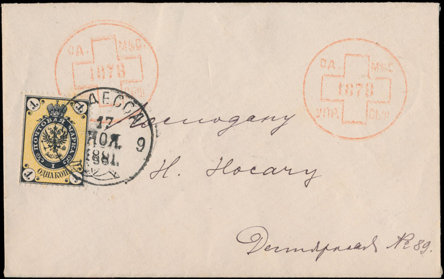 Stamp Auction - russia - imperial postal stationery items
