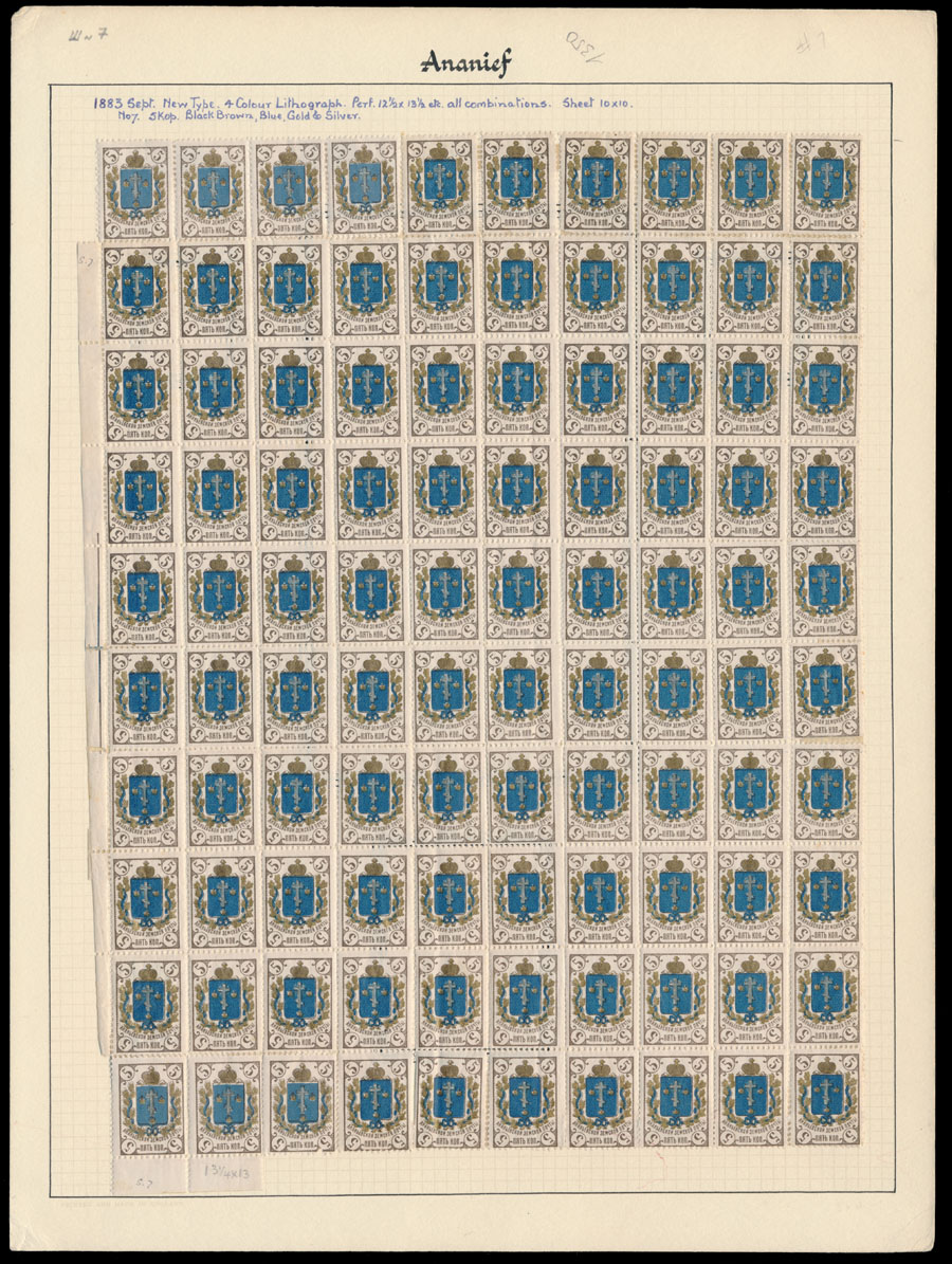 Lot 1270 - russian zemstvo (rural post) locals ananiev -  Raritan Stamps Inc. Stamp Auction #75