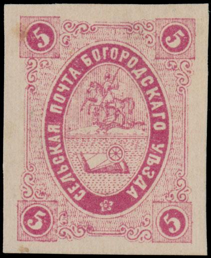 Lot 1280 - russian zemstvo (rural post) locals bogorodsk -  Raritan Stamps Inc. Stamp Auction #75