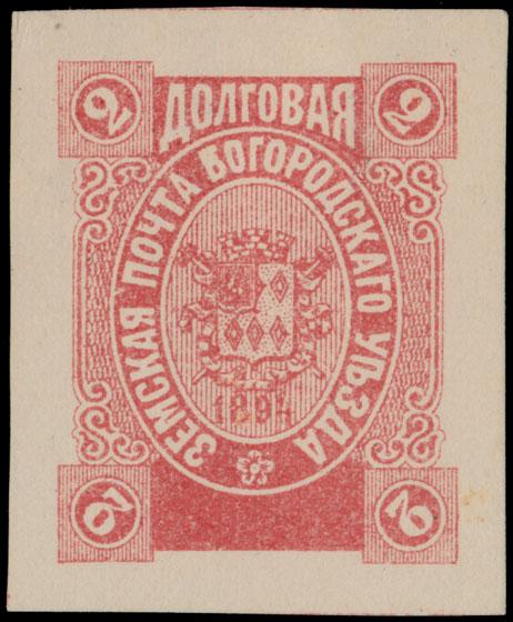 Lot 1282 - russian zemstvo (rural post) locals bogorodsk -  Raritan Stamps Inc. Stamp Auction #75