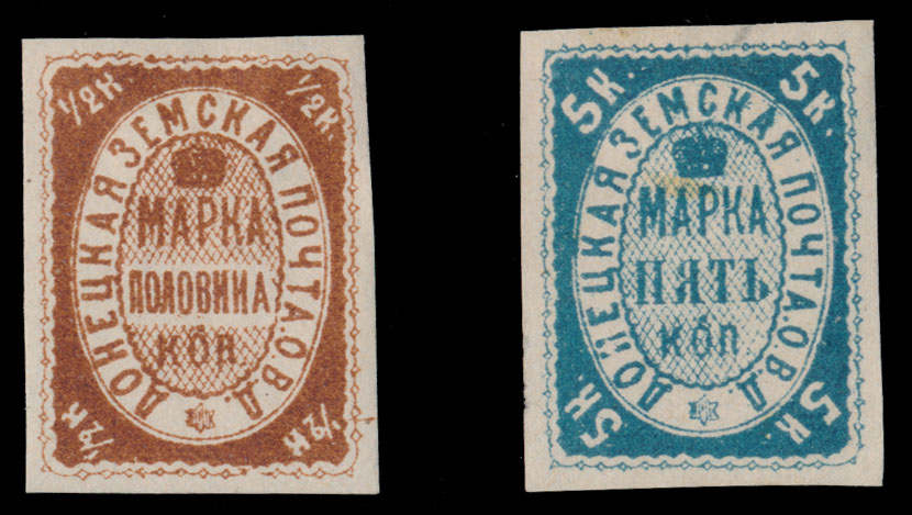 Lot 1288 - russian zemstvo (rural post) locals donez -  Raritan Stamps Inc. Stamp Auction #75