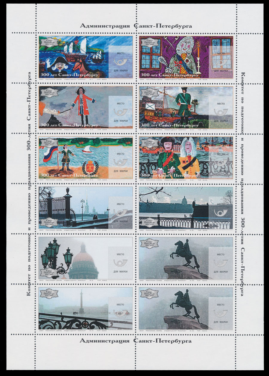 stamp auction russia various non postal stamps advertising