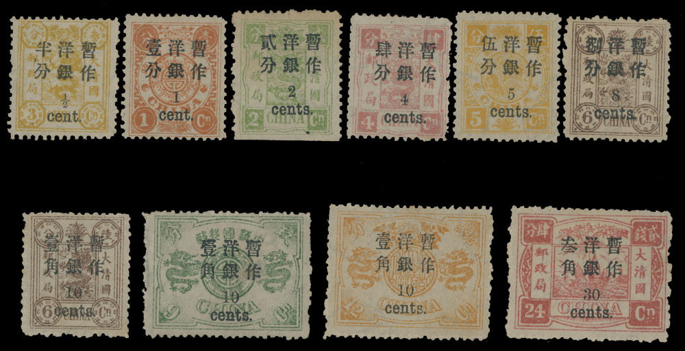 Coin Auction - 1  The Vadim Ustinovsky Collection of China b