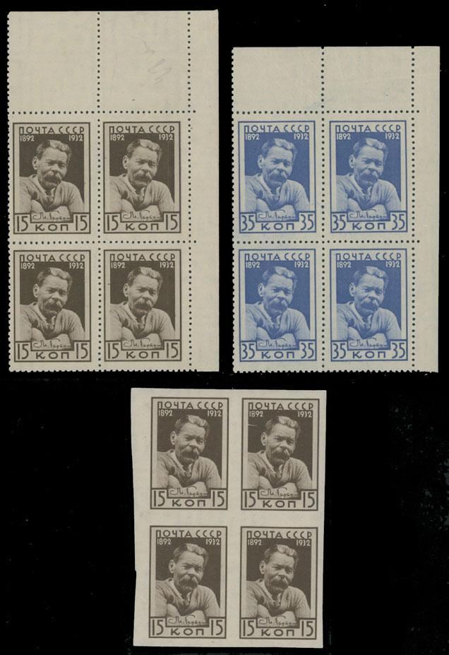 Lot 1091 - russia - soviet union e. Stamps of 1925-1941 -  Raritan Stamps Inc. Live Bidding Auction #81