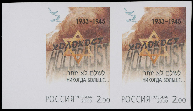 Lot 1270 - Russia -Modern Russian Federation  Issues  -  Raritan Stamps Inc. Live Bidding Auction #81