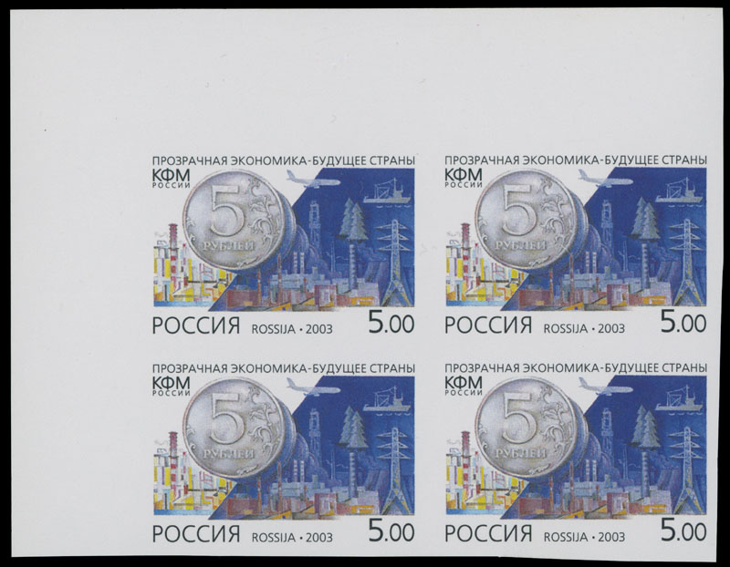 Lot 1274 - Russia -Modern Russian Federation  Issues  -  Raritan Stamps Inc. Live Bidding Auction #81