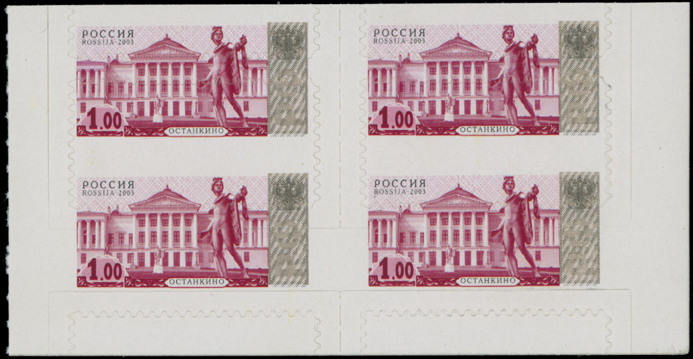 Lot 1275 - Russia -Modern Russian Federation  Issues  -  Raritan Stamps Inc. Live Bidding Auction #81