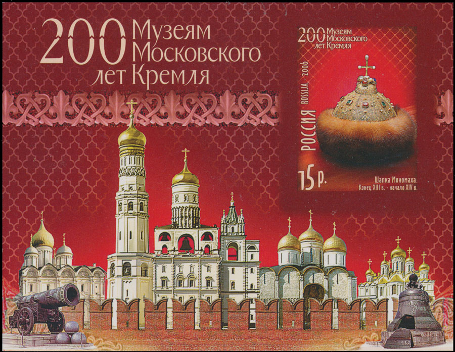Lot 1278 - Russia -Modern Russian Federation  Issues  -  Raritan Stamps Inc. Live Bidding Auction #81