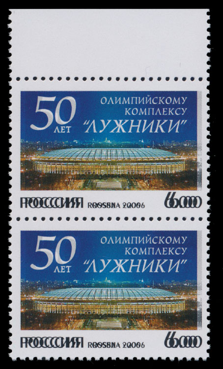 Lot 1279 - Russia -Modern Russian Federation  Issues  -  Raritan Stamps Inc. Live Bidding Auction #81