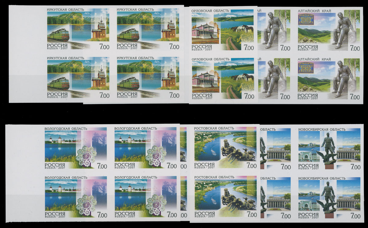 Lot 1284 - Russia -Modern Russian Federation  Issues  -  Raritan Stamps Inc. Live Bidding Auction #81
