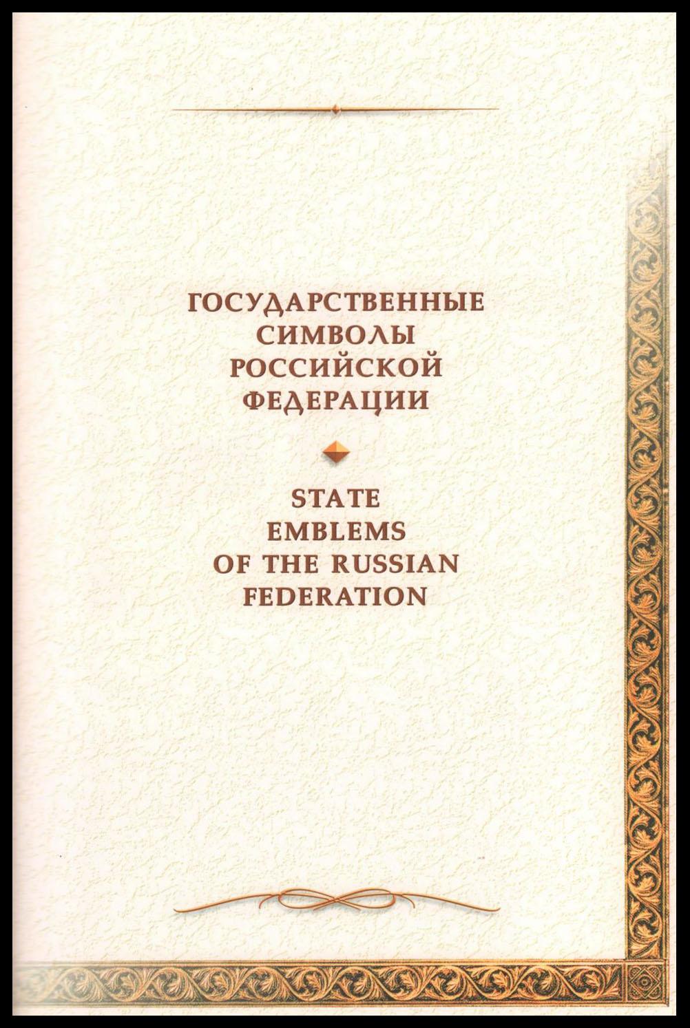 Lot 1293 - Russia -Modern Russian Federation  Issues Souvenir Booklets -  Raritan Stamps Inc. Live Bidding Auction #81