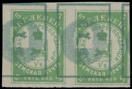 Lot 1384 - Russian Zemstvo (Rural Post) belebey -  Raritan Stamps Inc. Live Bidding Auction #81