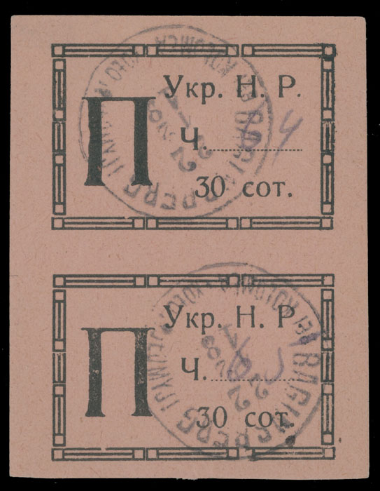 Lot 18 - 1. The ''Galychanka'' Collection of Western Ukraine f. Registration stamps -  Raritan Stamps Inc. Live Bidding Auction #81
