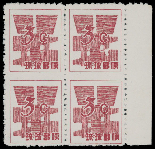 Lot 255 - 2. United States ryukyu islands -  Raritan Stamps Inc. Live Bidding Auction #81