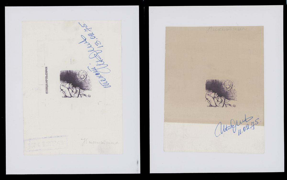 Lot 467 - Bulgaria  -  Raritan Stamps Inc. Live Bidding Auction #81