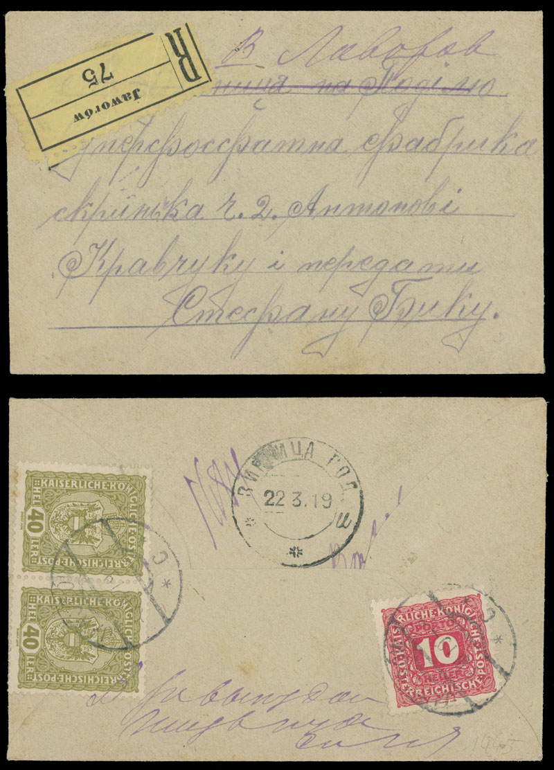 Lot 6 - 1. The ''Galychanka'' Collection of Western Ukraine c. Postal History of the Western Ukrainian Republic -  Raritan Stamps Inc. Live Bidding Auction #81