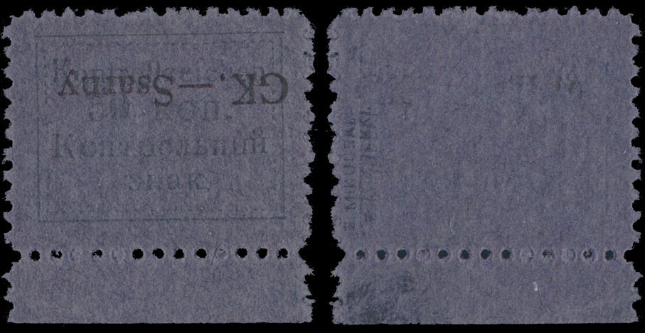 Lot 713 - germany. occupation issues of the world war ii ukraine - sarny -  Raritan Stamps Inc. Live Bidding Auction #81