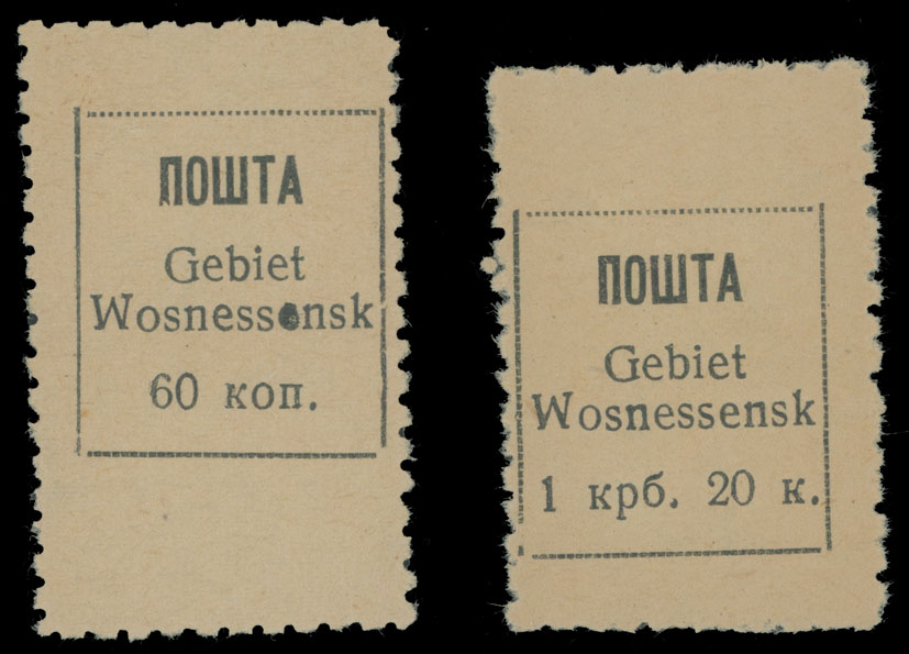 Lot 720 - germany. occupation issues of the world war ii Ukraine - Voznessensk -  Raritan Stamps Inc. Live Bidding Auction #81