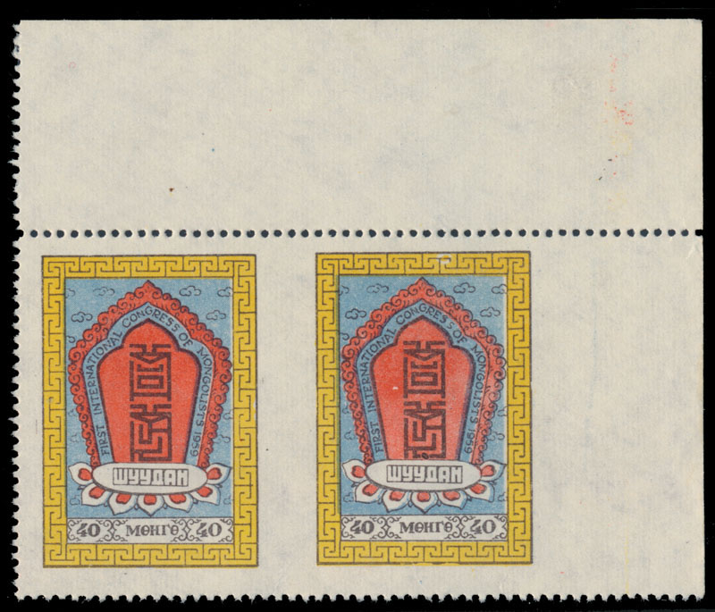 Lot 458 - mongolia  -  Raritan Stamps Inc. Live Bidding Auction #82