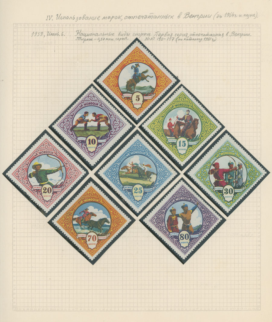 Lot 461 - mongolia  -  Raritan Stamps Inc. Live Bidding Auction #82