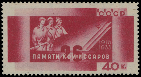 Lot 651 - russia - soviet union Stamps of 1923-1941 -  Raritan Stamps Inc. Live Bidding Auction #82