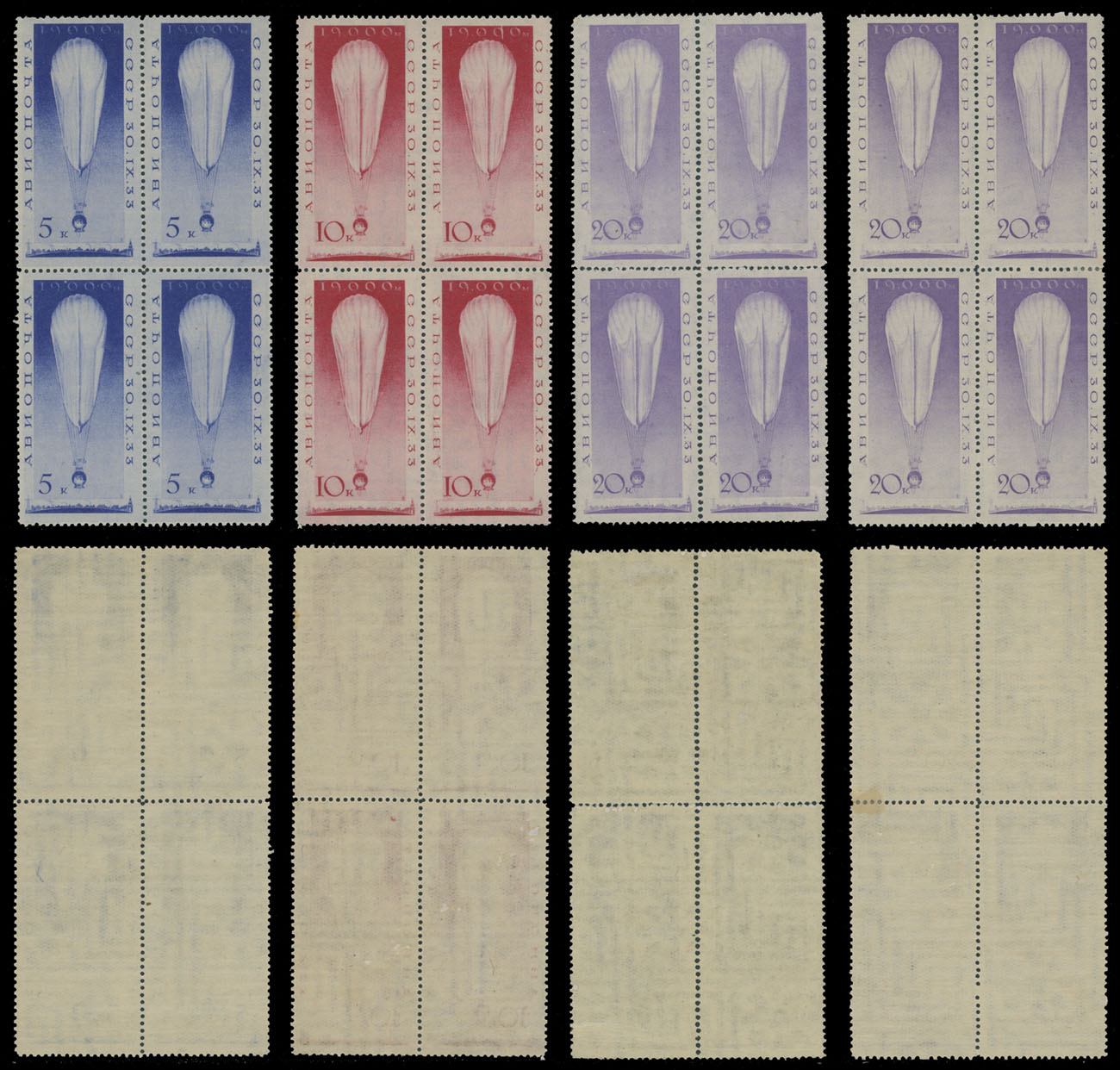 Lot 842 - russia. air post stamps and covers  -  Raritan Stamps Inc. Live Bidding Auction #82