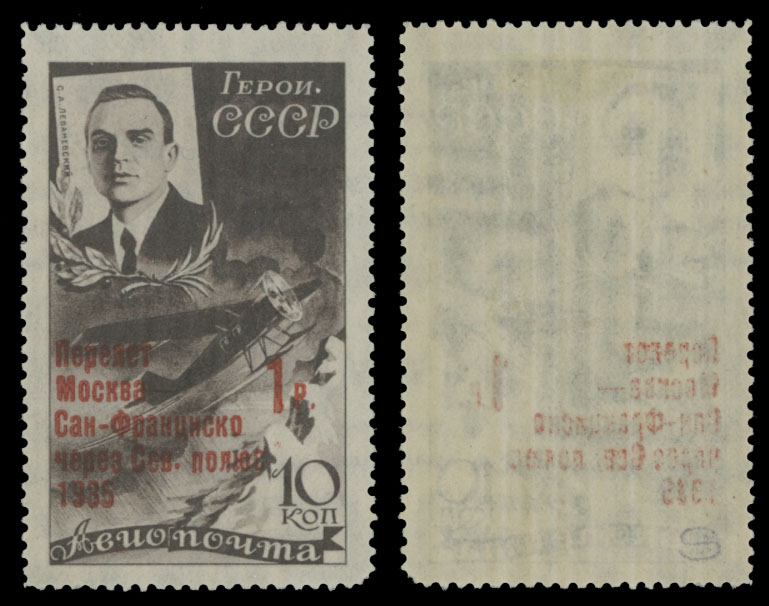 Lot 850 - russia. air post stamps and covers  -  Raritan Stamps Inc. Live Bidding Auction #82