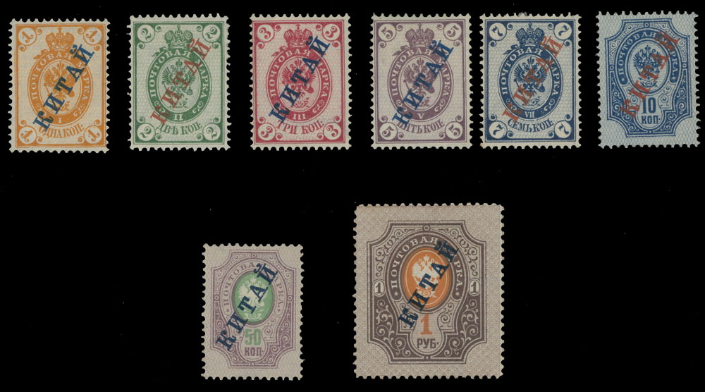 Lot 927 - russian  offices in china  -  Raritan Stamps Inc. Live Bidding Auction #82