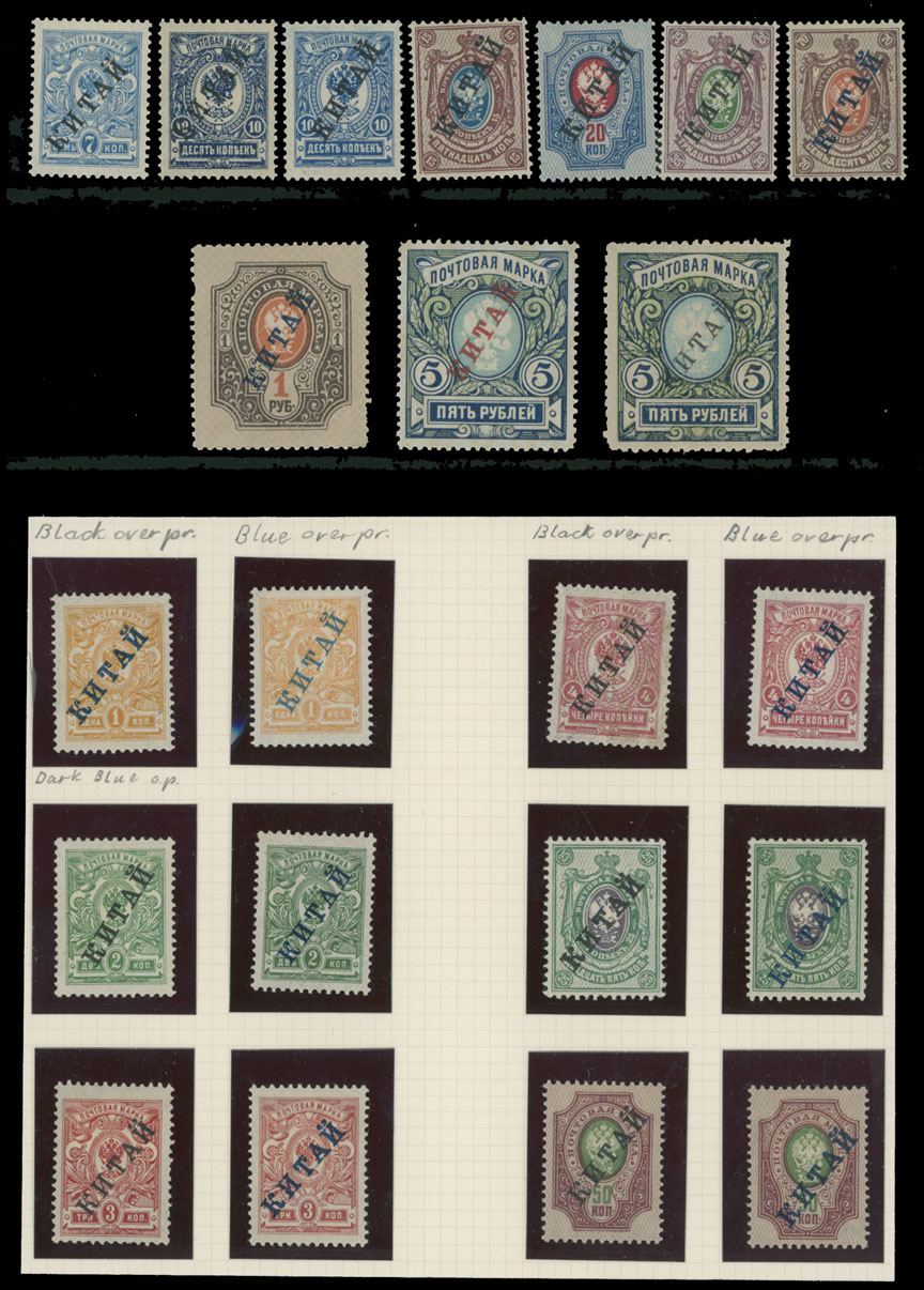 Lot 930 - russian  offices in china  -  Raritan Stamps Inc. Live Bidding Auction #82