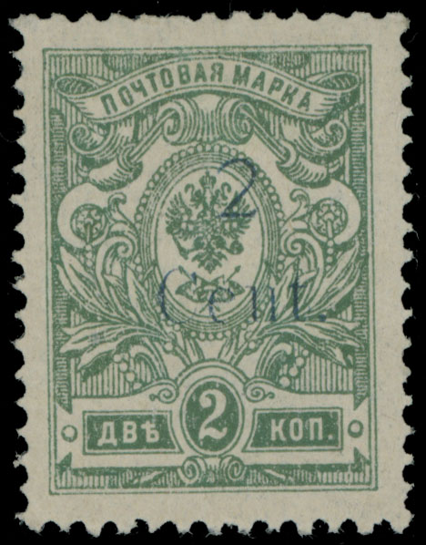 Lot 938 - russian  offices in china Harbin issue -  Raritan Stamps Inc. Live Bidding Auction #82