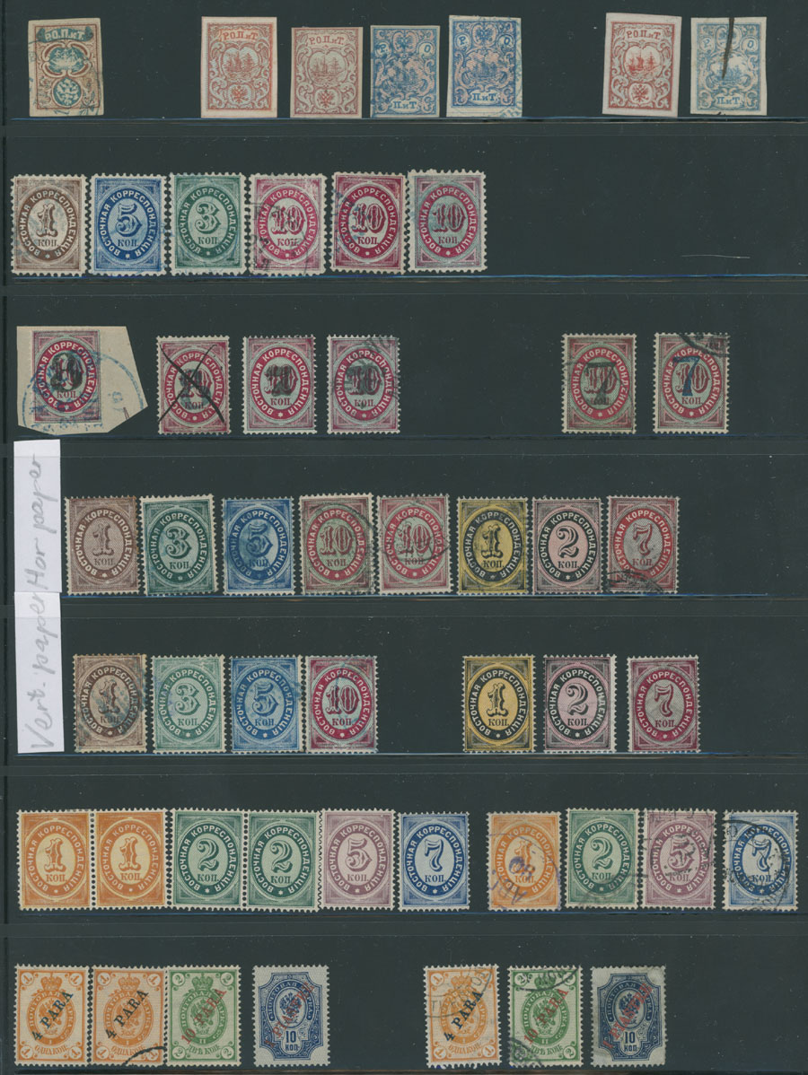Stamp Auction - Russian Offices in the Turkish Empire - Live