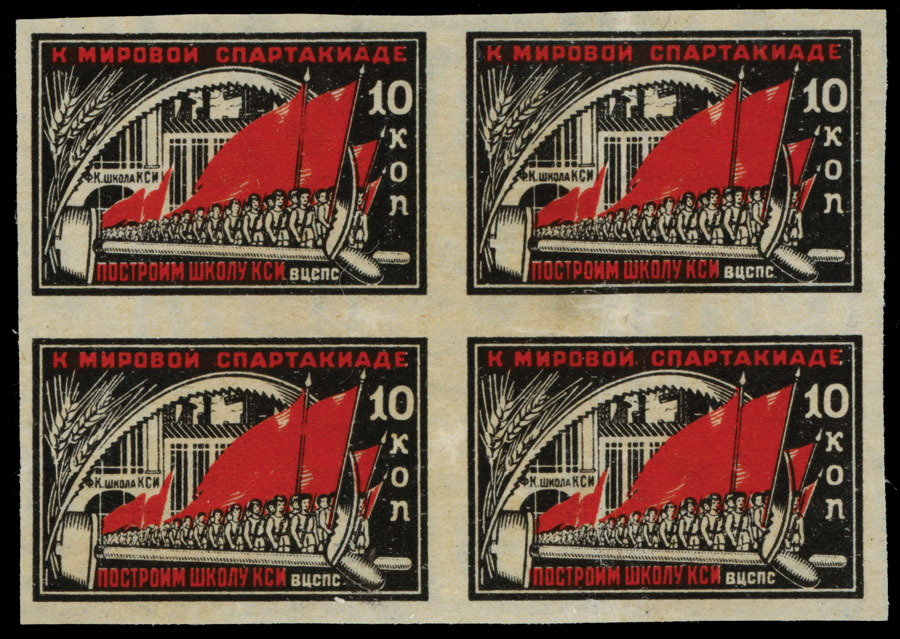 Lot 1017 - Russia.  Soviet Union Non-Postal stamps Red Sport International (RSI) -  Raritan Stamps Inc. Live Bidding Auction #84