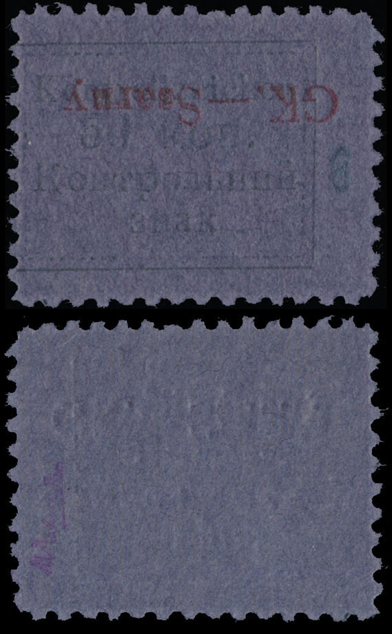 Lot 307 - germany. occupation issues of the world war ii ukraine - sarny -  Raritan Stamps Inc. Live Bidding Auction #84