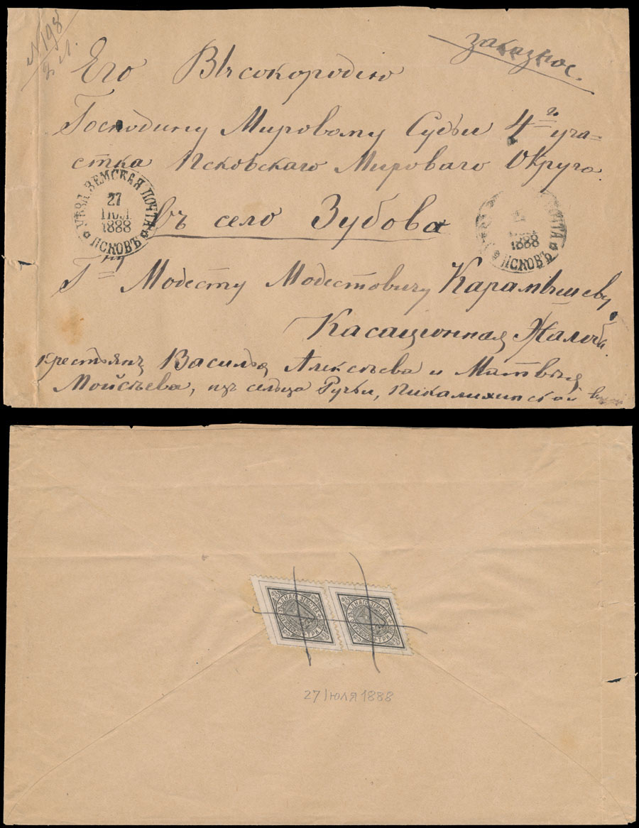 Lot 1285 - russian zemstvo (rural post) locals pskov -  Raritan Stamps Inc. Live Bidding Auction #85