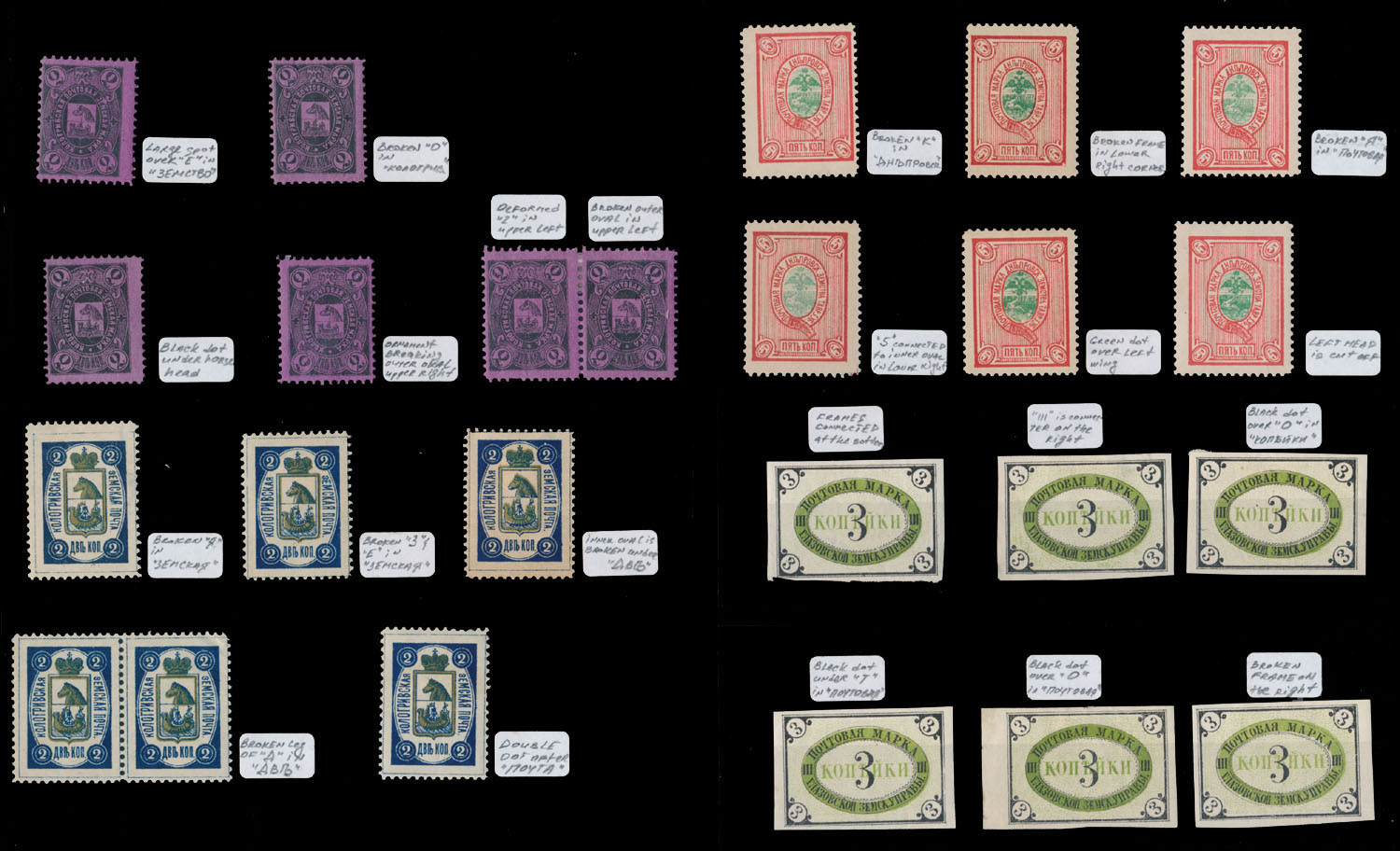 Lot 1301 - russian zemstvo (rural post) locals - collections  -  Raritan Stamps Inc. Live Bidding Auction #85