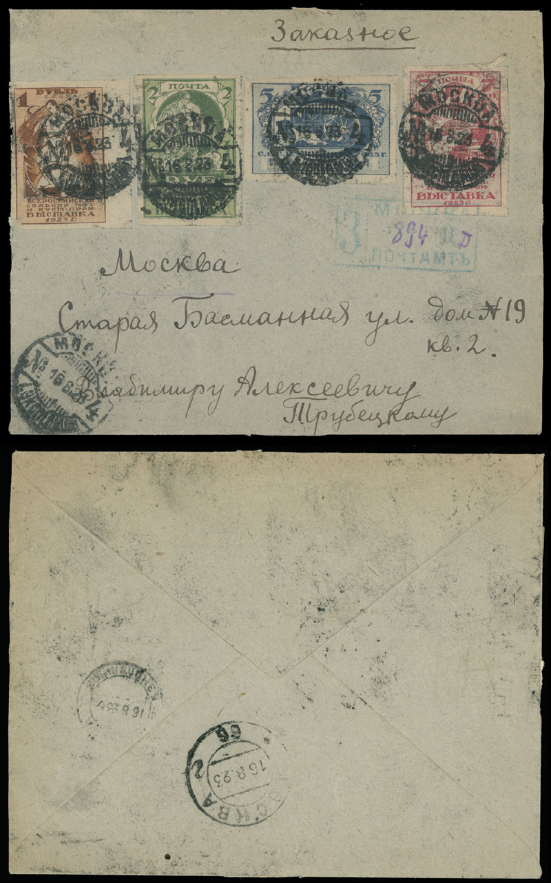 Lot 707 - russia - soviet union Stamps of 1923-1941 -  Raritan Stamps Inc. Live Bidding Auction #85