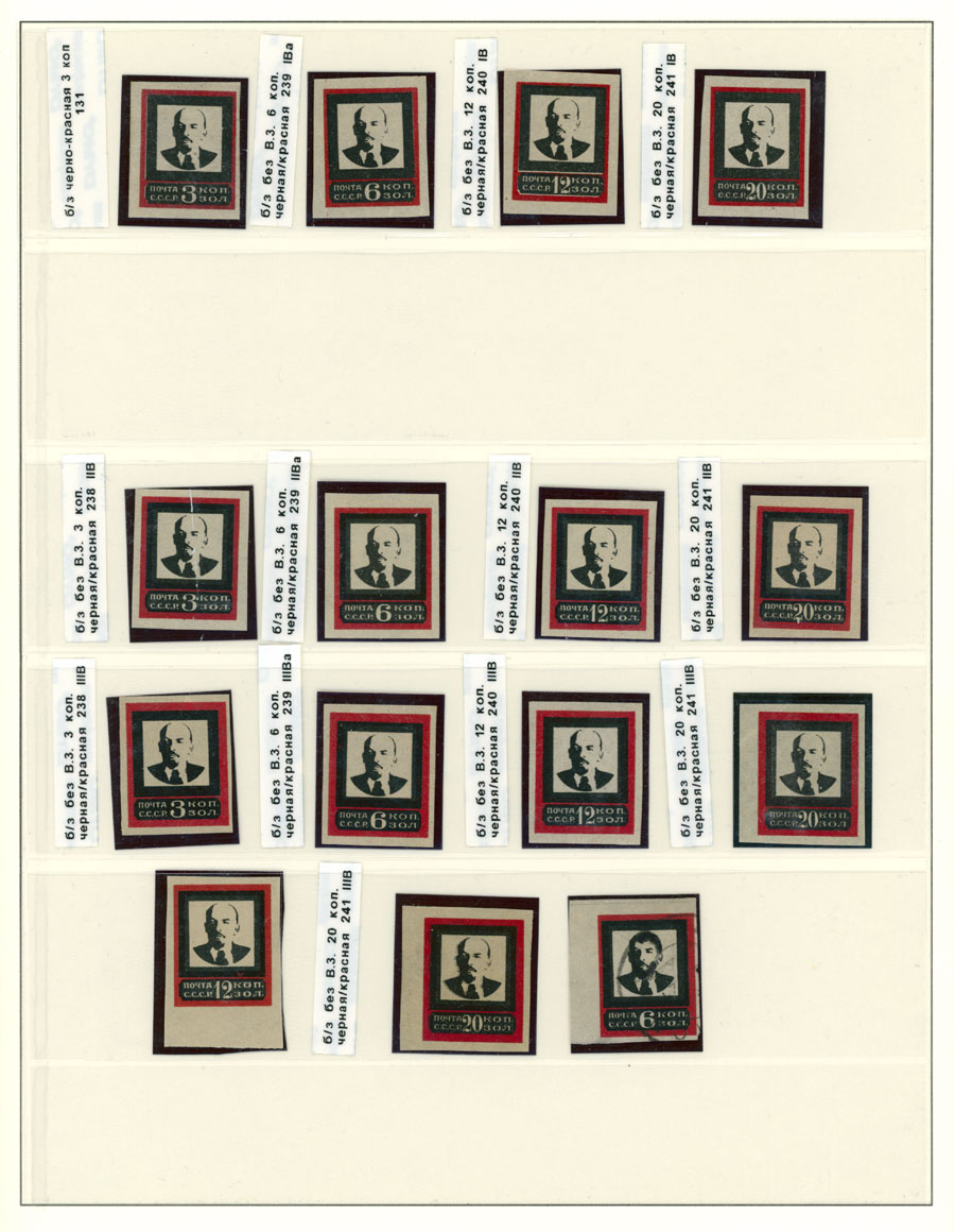 Lot 711 - russia - soviet union Stamps of 1923-1941 -  Raritan Stamps Inc. Live Bidding Auction #85
