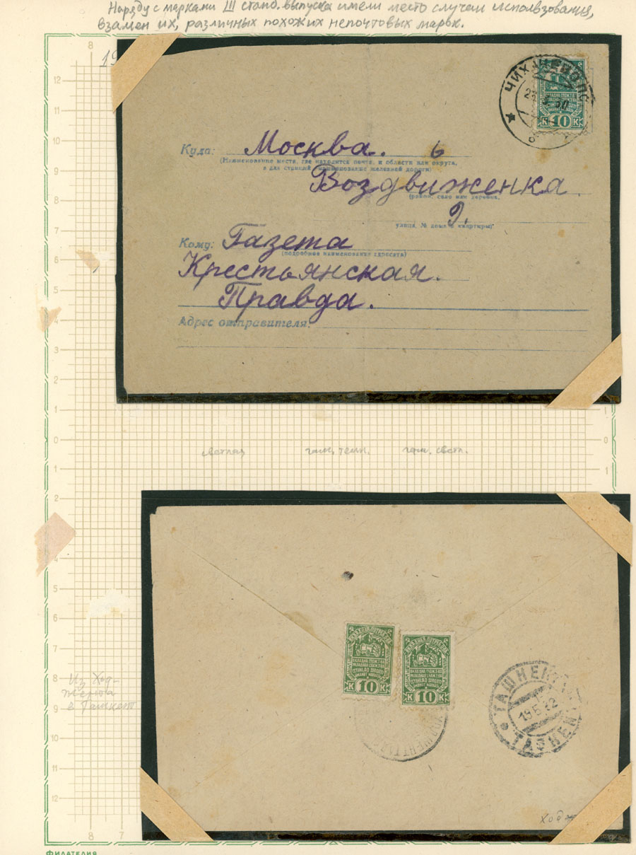 Lot 754 - russia - soviet union Stamps of 1923-1941 -  Raritan Stamps Inc. Live Bidding Auction #85