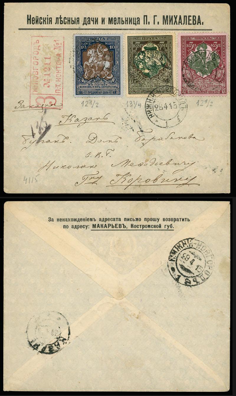 Lot 1323 - russia.  semi-postal issues  -  Raritan Stamps Inc. Live Bidding Auction #89