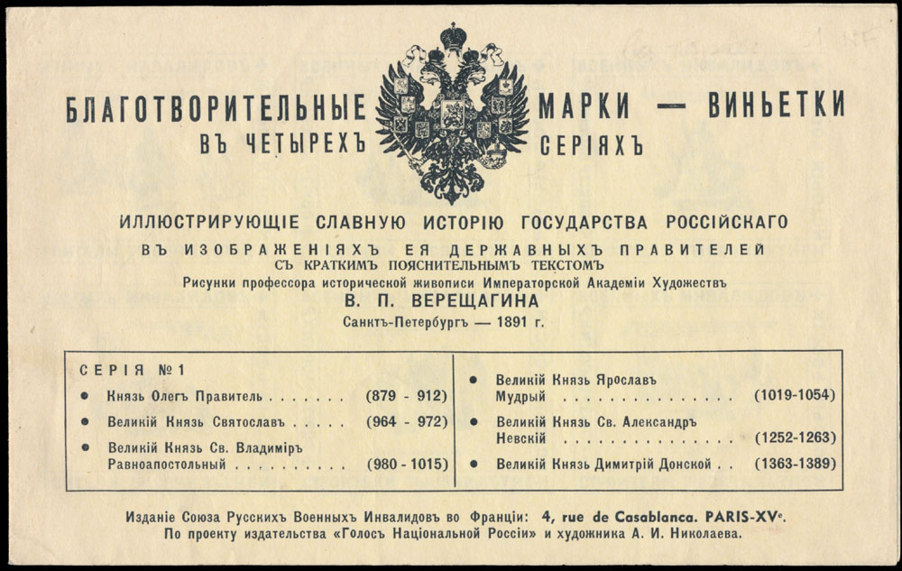 Lot 1402 - russia. various non-postal stamps  -  Raritan Stamps Inc. Live Bidding Auction #89