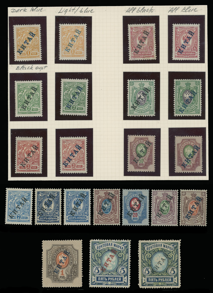Lot 1408 - russian  offices in china  -  Raritan Stamps Inc. Live Bidding Auction #89