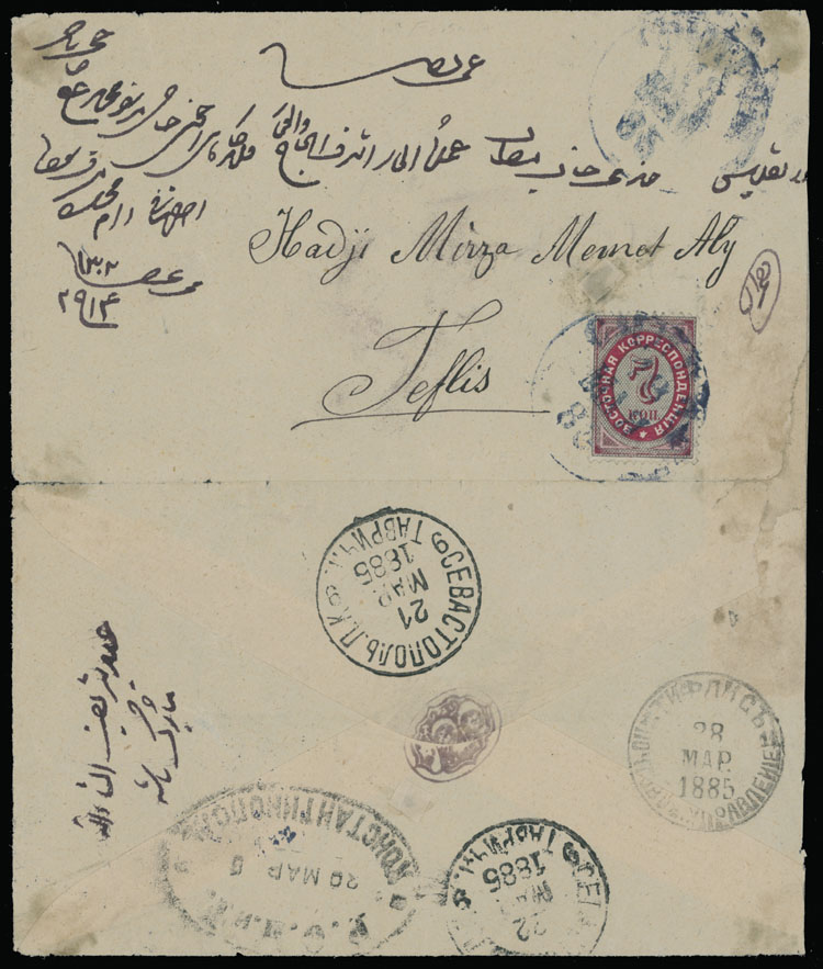 Lot 1422 - Russian  Offices in the Turkish Empire  -  Raritan Stamps Inc. Live Bidding Auction #89