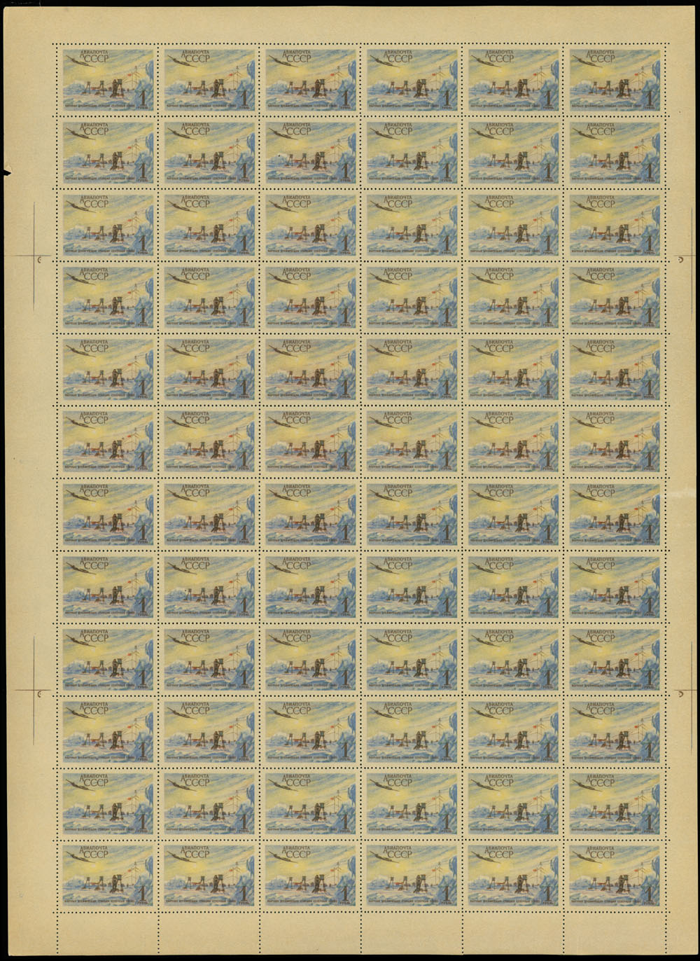 Lot 1560 - Worldwide Topical issues - North Pole Exploration soviet union -  Raritan Stamps Inc. Live Bidding Auction #89