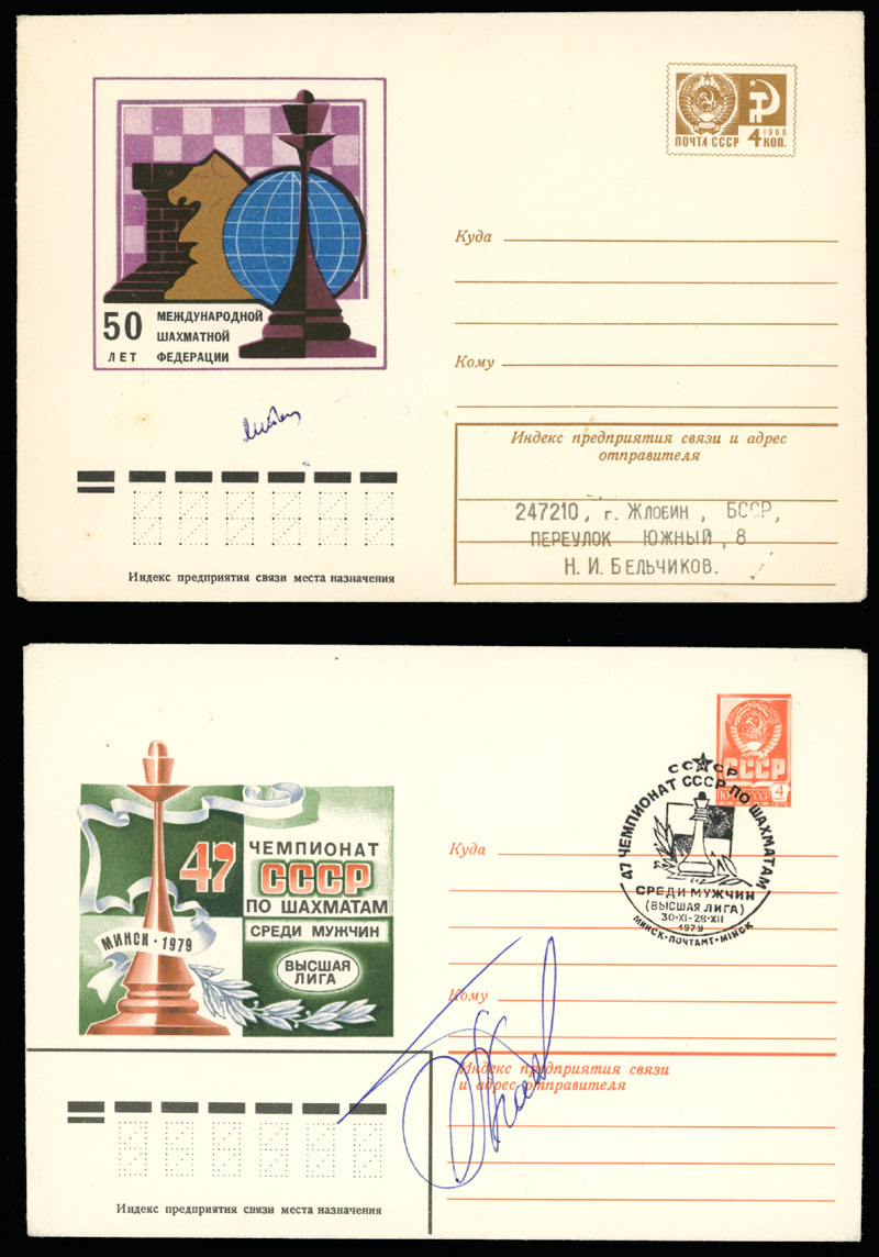 Lot 1565 - Worldwide Topical Issues - Chess soviet union -  Raritan Stamps Inc. Live Bidding Auction #89