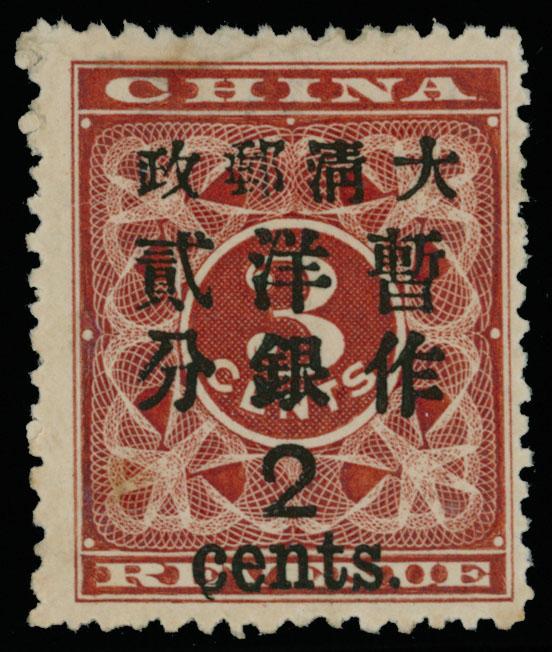 Lot 586 - China  -  Raritan Stamps Inc. Live Bidding Auction #89