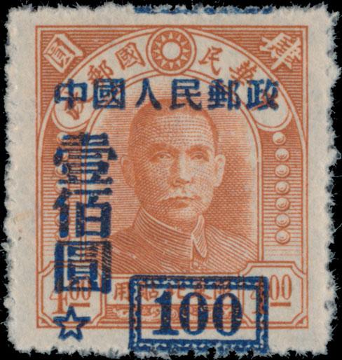 Lot 594 - china - people's republic  -  Raritan Stamps Inc. Live Bidding Auction #89