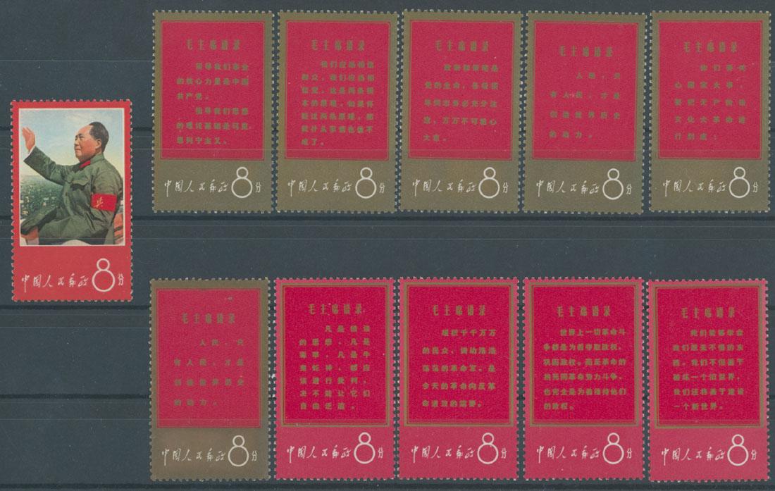 Lot 595 - china - people's republic  -  Raritan Stamps Inc. Live Bidding Auction #89
