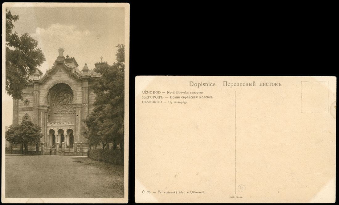 Lot 827 - judaica Czechoslovakia -  Raritan Stamps Inc. Live Bidding Auction #89