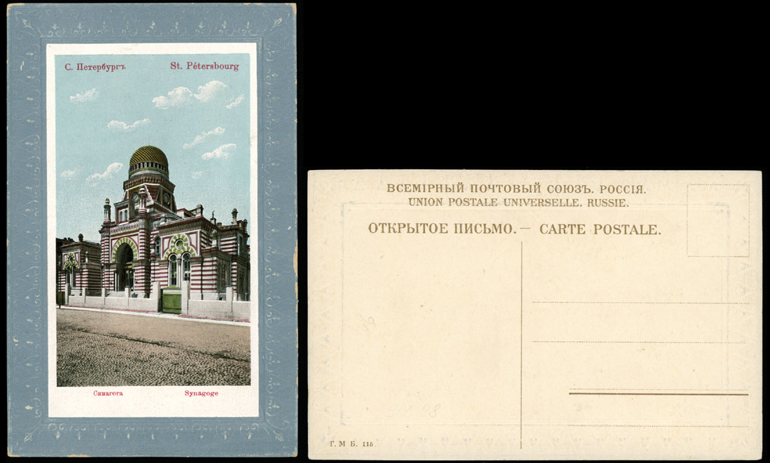 Lot 829 - judaica Imperial Russia -  Raritan Stamps Inc. Live Bidding Auction #89